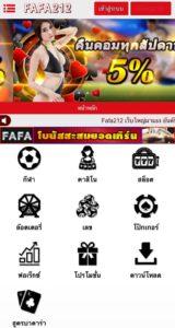 FAFA212 อีกหนึ่ง เว็บเล่นบาคาร่า ของคนไทย