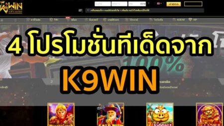 4 โปรโมชั่น K9WIN ที่คุณห้ามพลาด