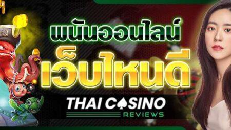 7 พนันออนไลน์ เว็บไหนดีที่สุด ในไทย 2021