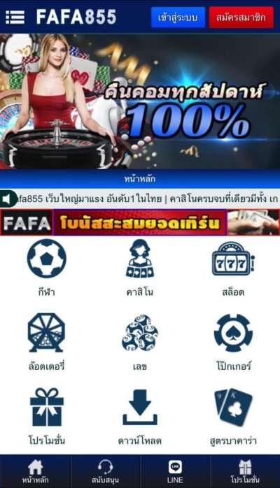 เว็บ-fafa855