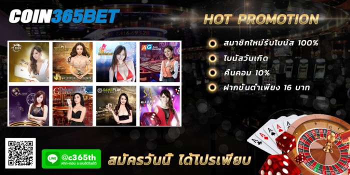 coin365bet โปรโมชั่น
